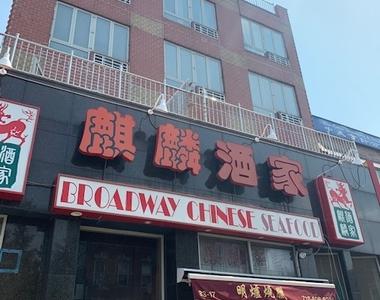 83-17 Broadway, Elmhurst, NY - Photo Thumbnail 6